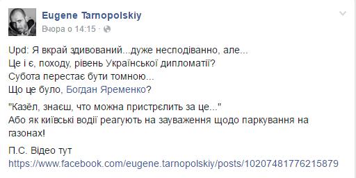 Український дипломат агресивно відреагував на зауваження про паркування на газоні (ВІДЕО) - фото 1