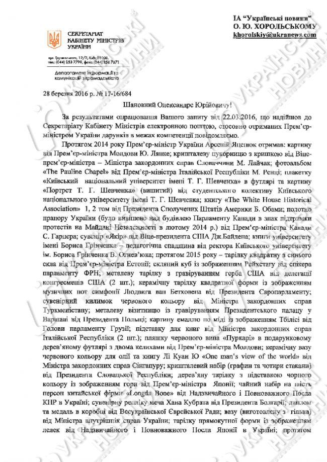 За час прем'єрства Яценюк зібрав безліч подарунків від іноземних дипломатів (ДОКУМЕНТ) - фото 1