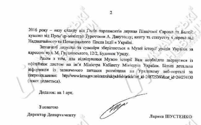За час прем'єрства Яценюк зібрав безліч подарунків від іноземних дипломатів (ДОКУМЕНТ) - фото 2