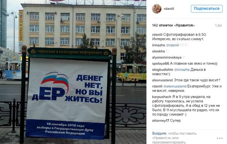 """""""Грошей немає, але ви тримайтеся"""": На Росії з'явилися плакати проти """"єдиноросів"""" - фото 1"""