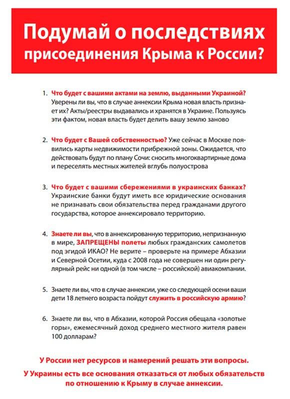 Хроніки окупації Криму: харчова паніка та ганебна присяга в масках - фото 2