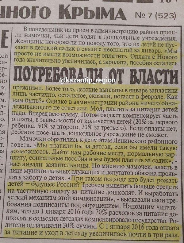 Кримські ватниці вже не хочуть народжувати дітей матінці Росії   - фото 1