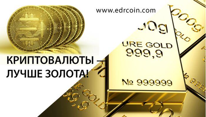 Куди інвестувати під час кризи, або чим криптовалюта краща за золото - фото 2