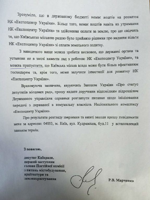Активісти запевняють, що київська влада хоче забрати собі території ВДНГ - фото 1