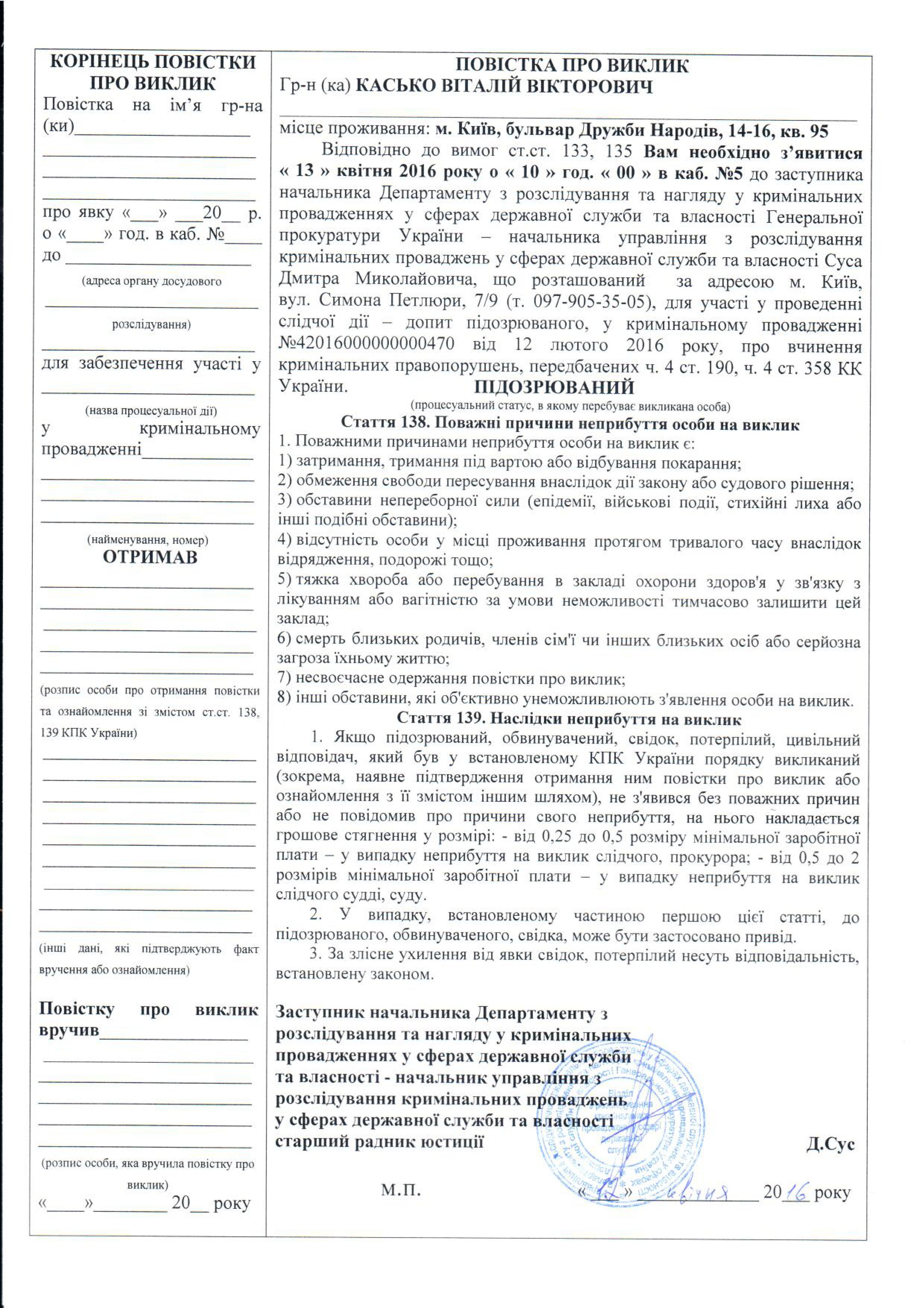 ГПУ викликає Каська на допит 13 квітня (ДОКУМЕНТ) - фото 1