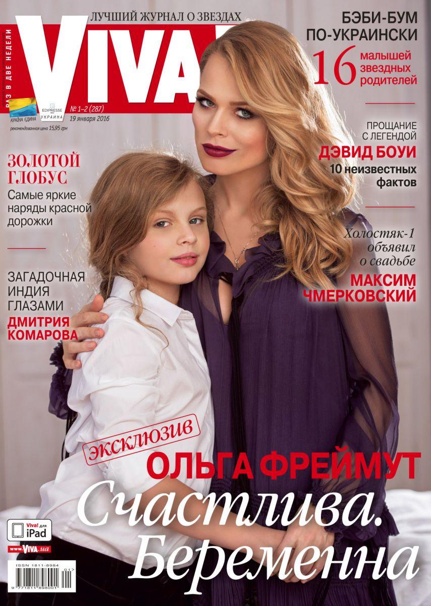 Вагітна Ольга Фреймут прикрасила обкладинку глянцю  - фото 1