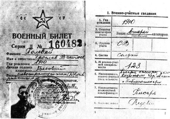 Шість фактів про життя Романа Шухевича - фото 6