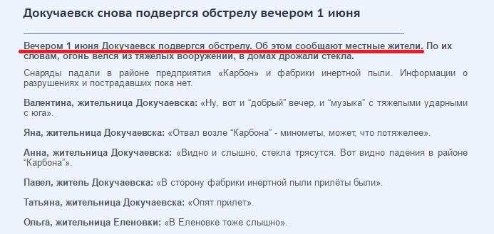 Хто насправді обстрілює мирних жителів на тимчасово окупованому Донбасі, або викрита брехня терористів - фото 3