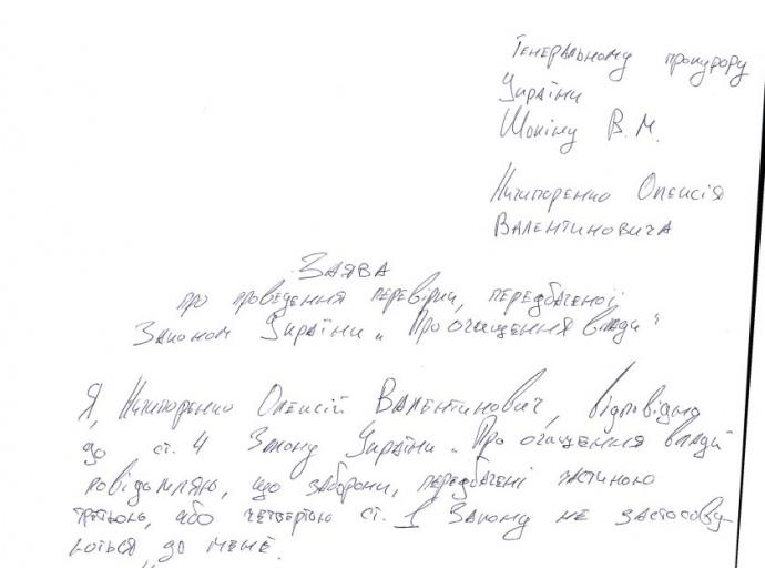 Луценко дав посаду в Генпрокуратурі сину депутата - фото 3