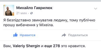 """Козак Гаврилюк вибачився перед Саакашвілі за слова про """"грузинську мафію"""" - фото 1"""