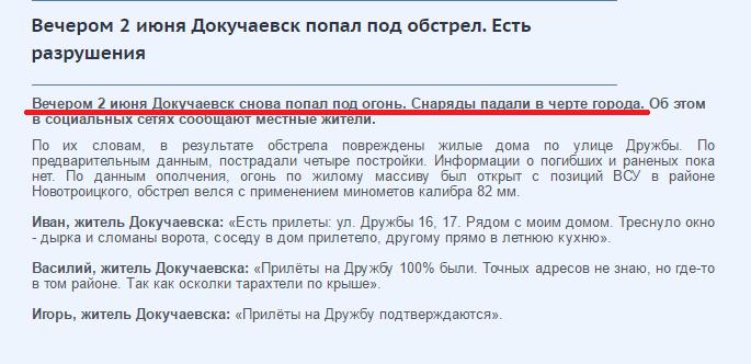 Хто насправді обстрілює мирних жителів на тимчасово окупованому Донбасі, або викрита брехня терористів - фото 5