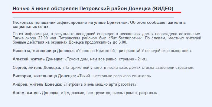 Хто насправді обстрілює мирних жителів на тимчасово окупованому Донбасі, або викрита брехня терористів - фото 9