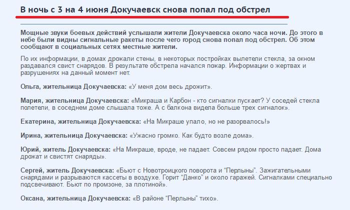 Хто насправді обстрілює мирних жителів на тимчасово окупованому Донбасі, або викрита брехня терористів - фото 11
