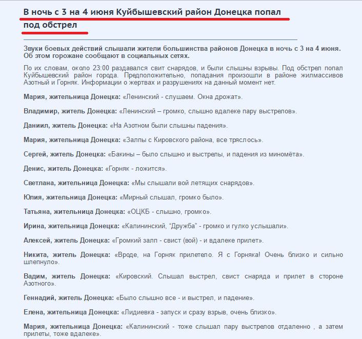 Хто насправді обстрілює мирних жителів на тимчасово окупованому Донбасі, або викрита брехня терористів - фото 12
