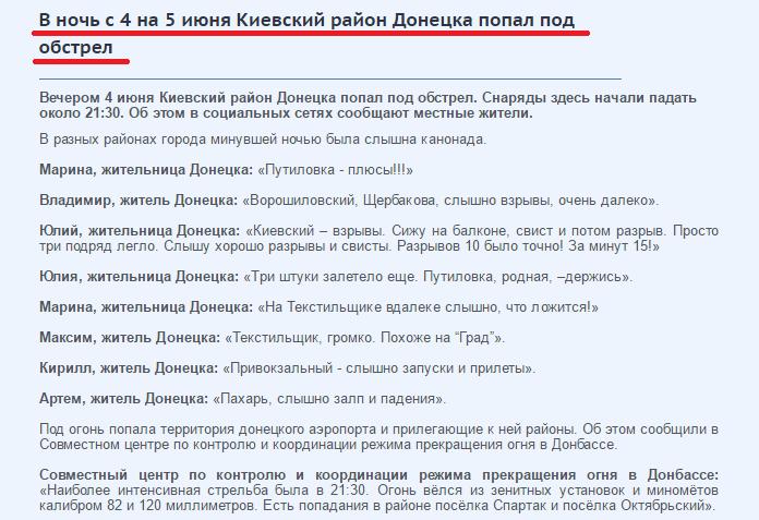 Хто насправді обстрілює мирних жителів на тимчасово окупованому Донбасі, або викрита брехня терористів - фото 17