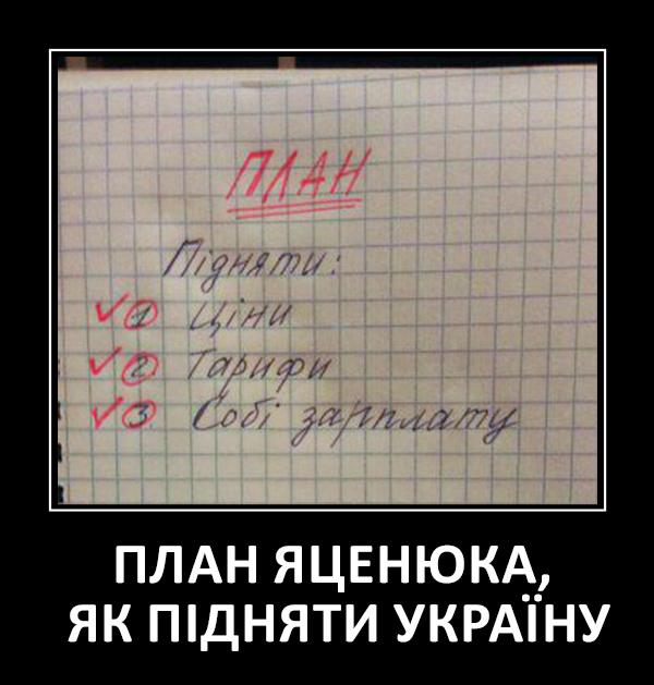 Як Яценюк піднімав собі зарплату заради людей (ФОТОЖАБИ) - фото 5