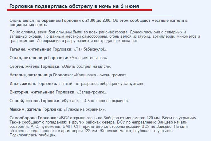 Хто насправді обстрілює мирних жителів на тимчасово окупованому Донбасі, або викрита брехня терористів - фото 19