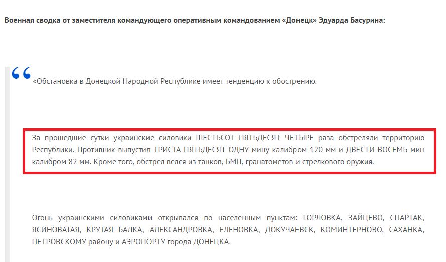 Хто насправді обстрілює мирних жителів на тимчасово окупованому Донбасі, або викрита брехня терористів - фото 20