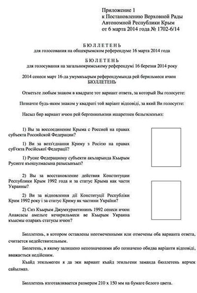Хроніки окупації Криму: росіяни пішли на штурм, журналістам ламають ребра - фото 6