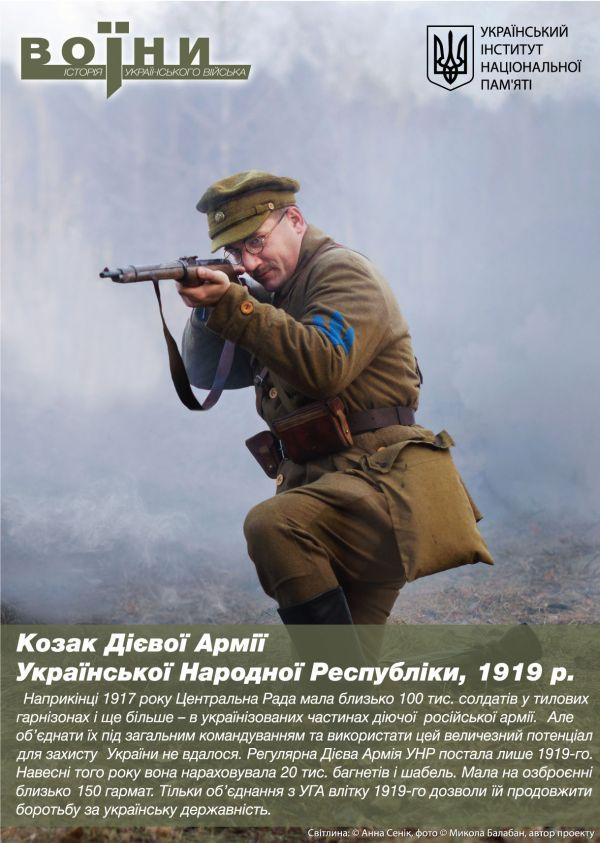 Фотопроект про історію української армії: Від Київської Русі до сьогодення - фото 11