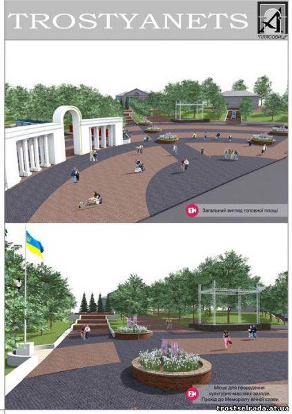 В Тростянці побудують сучасний парк з озером та амфітеатром - фото 3