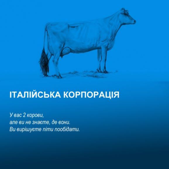 """""""У вас є дві корови..."""": Жартівливе пояснення світової економіки стало хітом мережі - фото 9"""