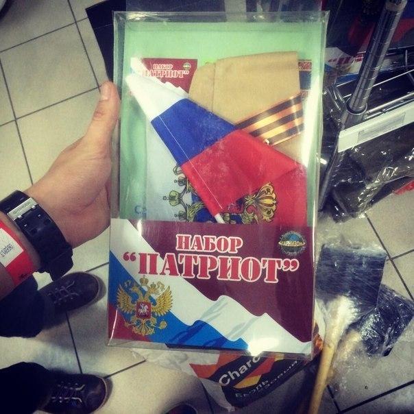 """Як в мережі збирають ватницьке """"побєдобєсіє"""" - фото 4"""