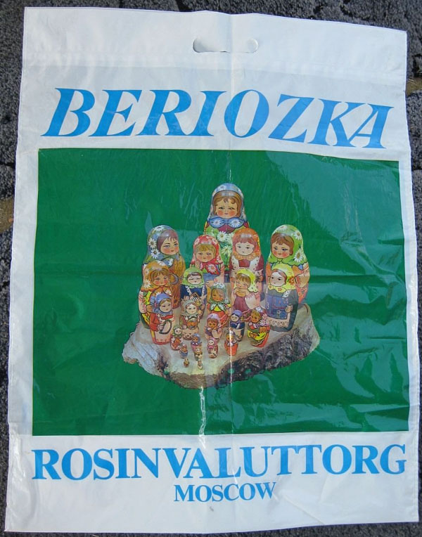Дикий СРСР: Як поліетилен прали до дір і носили замість клатчів - фото 10