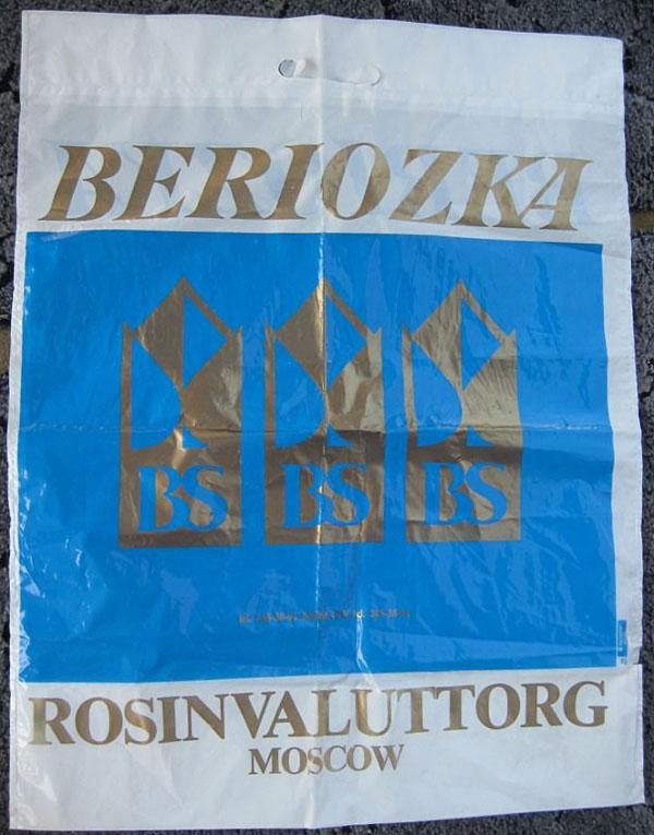 Дикий СРСР: Як поліетилен прали до дір і носили замість клатчів - фото 9