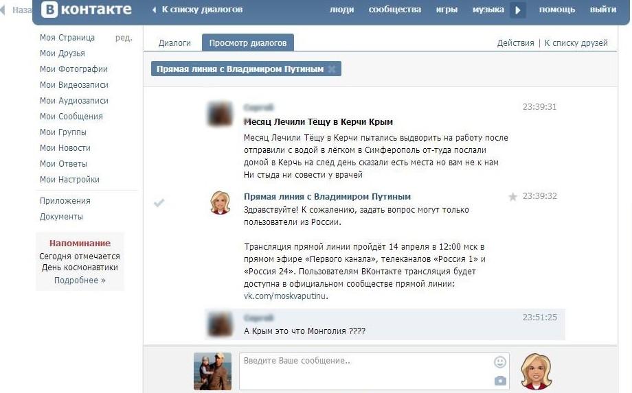 """""""Пряма лінія Путіна"""" не визнає кримчан росіянами - фото 1"""