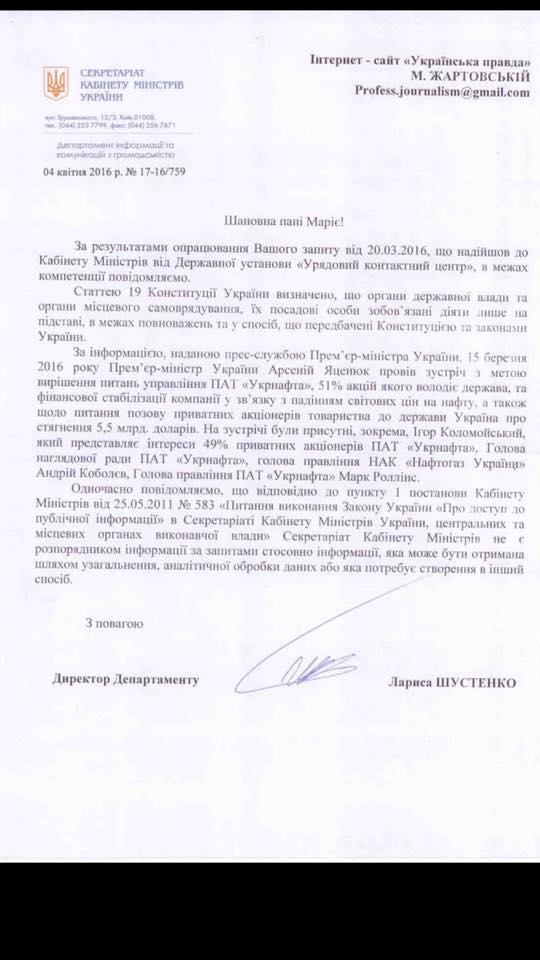 У Кабміні підтвердили, що Яценюк зустрічався з Коломойським (ДОКУМЕНТ) - фото 1