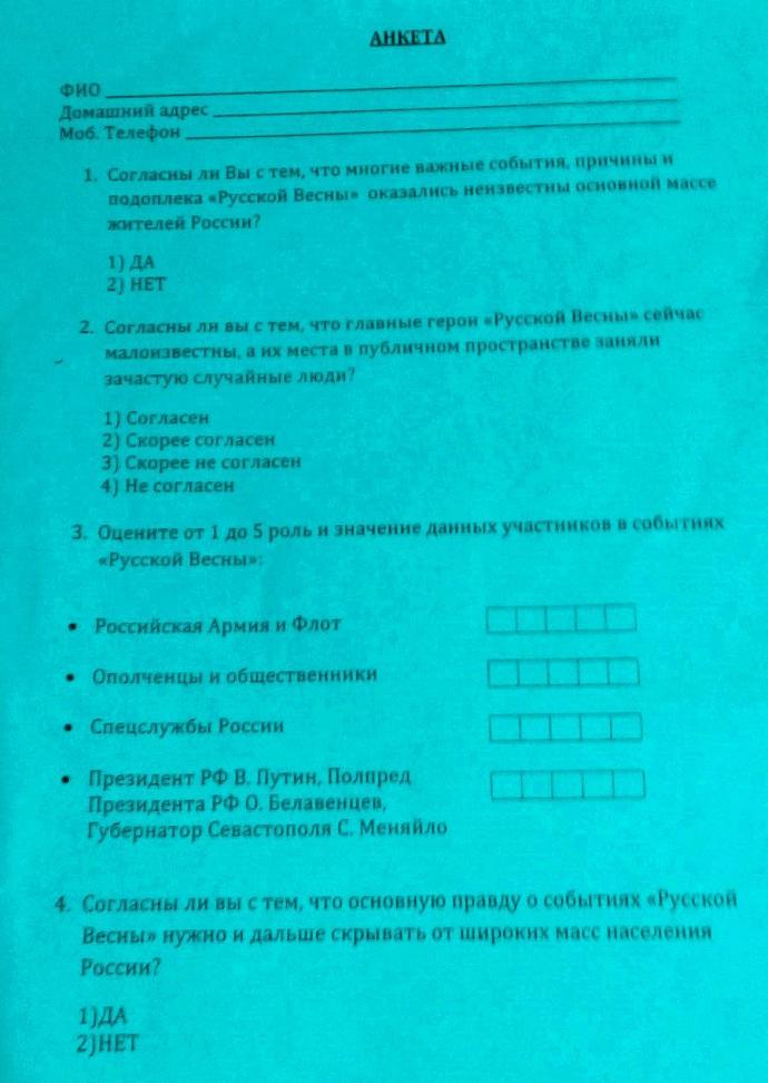 У севастопольських школах показали фільм про операцію по анексії Криму - фото 1