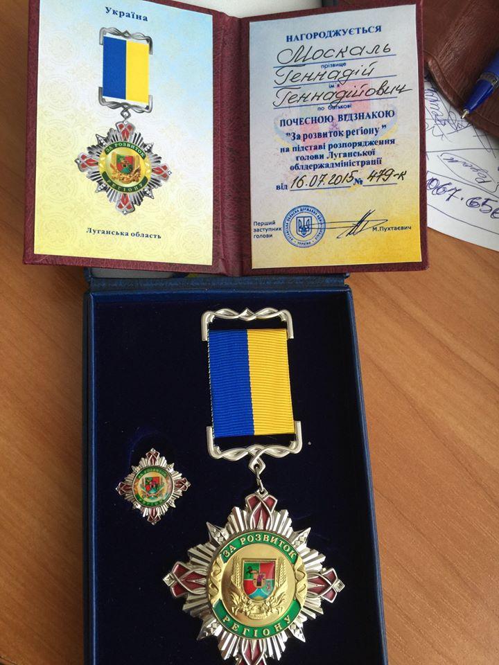 Луганщина вирішила віддячити Москалю медаллю - фото 1