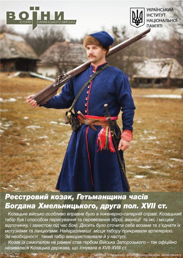 Фотопроект про історію української армії: Від Київської Русі до сьогодення - фото 18
