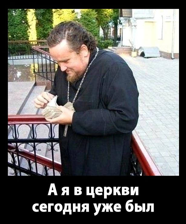 """Владика Павло """"Мерседес"""" святкує свій день народження (ФОТОЖАБИ) - фото 8"""