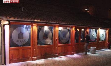 У Сербії відкрили бар на честь Путіна - фото 1
