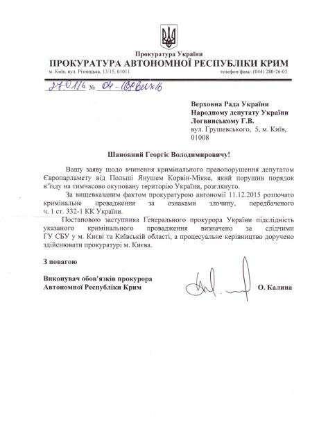 Прокуратура відкрила справу через поїздку євродепутата до Криму (ДОКУМЕНТ) - фото 1