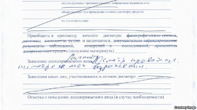 На виїзді з Кримом затримали і допитали голову ревізійної комісії Курултаю (ДОКУМЕНТ) - фото 2