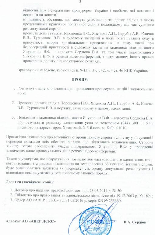 Янукович хоче очну ставку з Порошенком (ДОКУМЕНТ) - фото 3