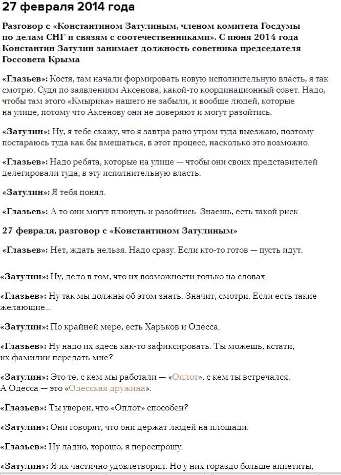 """ГПУ показала телефонні розмови радника Путіна щодо плану """"Новоросія"""" (РОЗШИФРОВКА)  - фото 1"""