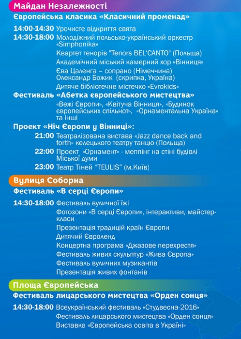 """Чим Вінниця дивуватиме на """"День Європи"""" - фото 2"""