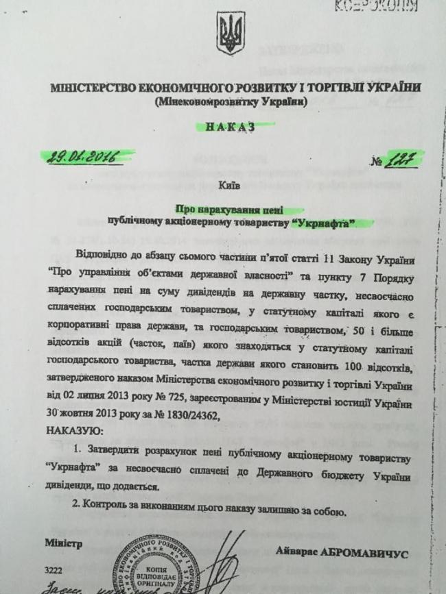 """Перед відставкою Абромавічус нарахував """"Укрнафті"""" пеню у 1,5 млрд грн (ДОКУМЕНТ) - фото 1"""