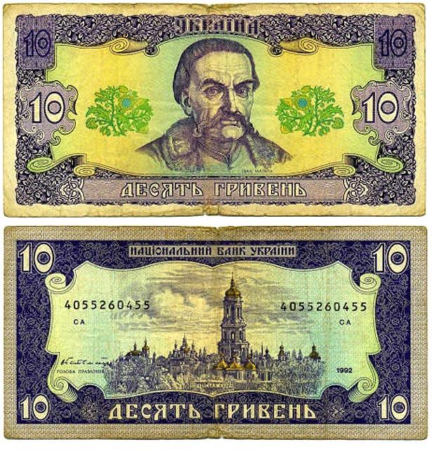 Сьогодні виповнилося 19 років національній валюті незалежної України - гривні - фото 7