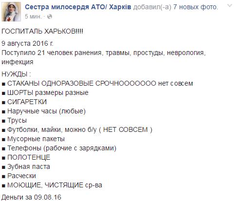 До Харкові поступили два десятки бійців АТО - фото 1