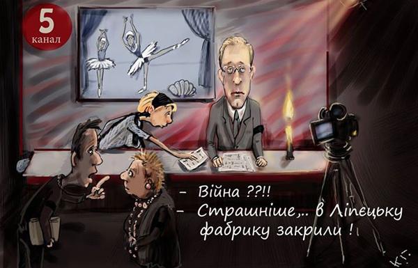 Если бы Путин забрал с нашей земли войска - это был бы лучший подарок для ветеранов, - первый вице-спикер Геращенко - Цензор.НЕТ 9403