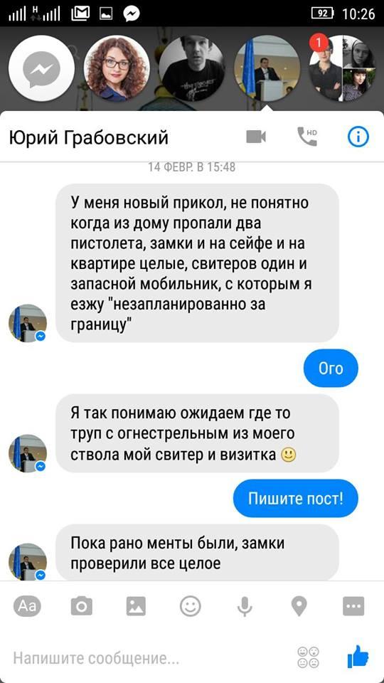 Грабовський боявся, що його підставлять, щоб усунути зі справи ГРУшників - фото 1