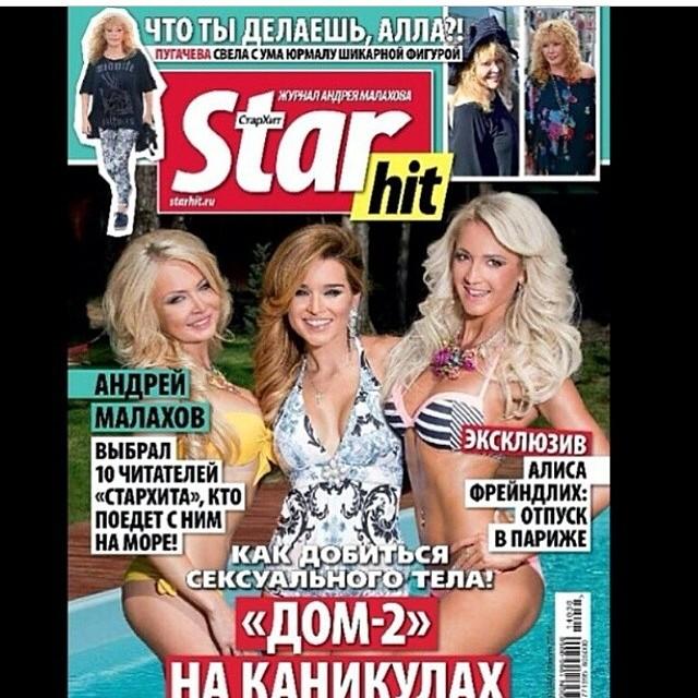 Новости шоу бизнеса   Starhit