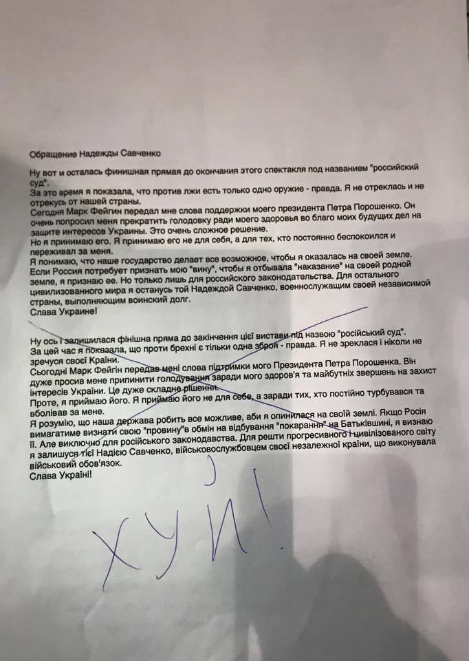 """Савченко відповіла на фейковий """"лист Порошенка"""" словом із трьох букв - фото 1"""
