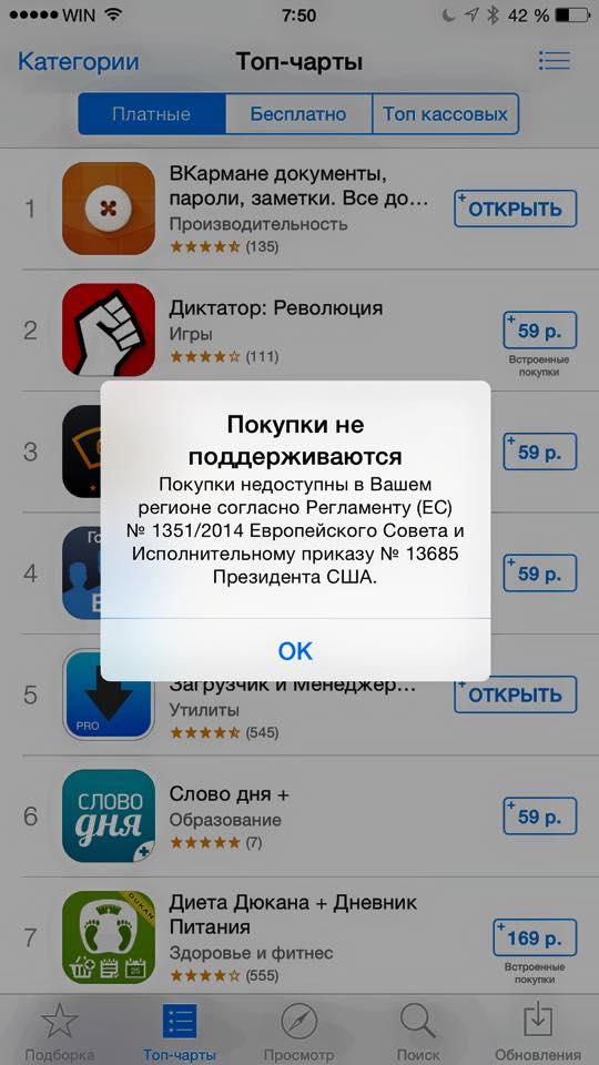 Как сделать приложение платные бесплатные