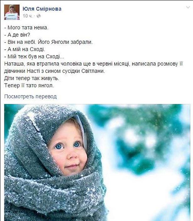"""""""Тато пішов на ангельську роботу"""", - 5-летняя Юстинка Гурняк написала стих в память о погибшем на Донбассе отце - Цензор.НЕТ 7528"""